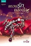 Thai Novel : Truan Ruk Klong Jai