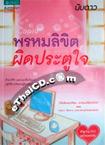 Thai Novel : Cupid