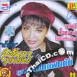 Karaoke VCD : Julumpa Juthatip - Ma Pen Fan Kun