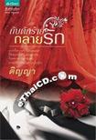 Thai Novel : Kubduk Raai Glai Ruk