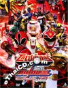 Goseigers VS Shinkenger [ DVD ]