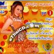 Karaoke VCD : Pim Yada : Ruam Hits 14 Pleng Dunk - Vol.1