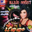 Karaoke VCD : Mangpor Chonticha - Rerd Ka