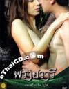 Waree [ DVD ]