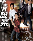 HK TV serie : The Mysteries of Love [ DVD ]