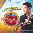 Karaoke DVD : Monkan Kankoon - Ruam Hit Mon Lum
