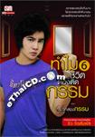 Book : Tum Mai Cheevit Tong tid Kama 6