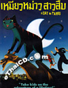 A Cat in Paris [ DVD ]
