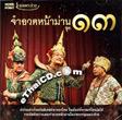 VCD : Khun Pra Chuay - Jum Aud Nah Barn - Vol.13