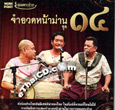 VCD : Khun Pra Chuay - Jum Aud Nah Barn - Vol.14