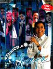 Concert DVD : Concert Seefa - Music On The Beach
