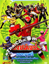 Goseigers The Movie [ DVD ]