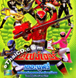 Goseigers The Movie [ VCD ]