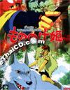 Princess Mononoke [ DVD ]