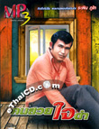 MP3 : Rapin Poothai - Khon Suay Jai Dum