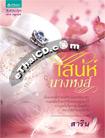 Thai Novel : Sanae Narng Hong