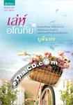 Thai Novel : Leh Anothai