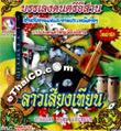 Instrumental : Sound Lum Sing - Lao Sieng Tien