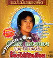 CD+VCD : Kumpee Saengthong - Ruam 14 Pleng Hit