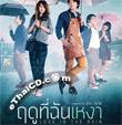 Love in the Rain [ VCD ]