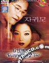 Love Soul [ DVD ]