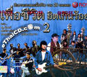 Karaoke VCDs : Rose Media : Puer Chewit Hit Kern Roy - Vol.2