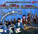 Karaoke VCDs : Rose Media : Puer Chewit Hit Kern Roy - Vol.2