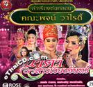 Concert lum ruerng : Poj Variety - Narm Ta Sao Vientiane