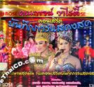 Concert VCD : Poj Variety - Live Concert