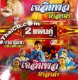VCDs : Chalermpon Malakum - Worn Mae Mun Sao