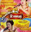 VCDs : Duenpenh Umnuayporn - Live In Concert