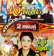 VCDs : Ae Pojjana - Racha Loog Thung