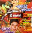 VCDs : Somjit Borthong - Ku Larb Daeng