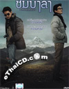 Shambhala [ DVD ]