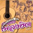 MP3 : Red Beat : Khon Dunk Pleng Hit