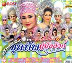 Li-kay : Kwanjai Pharpoom Malainark - Khun Thup Koo Bunlung