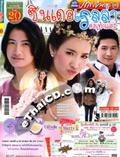 'Cinderella Rong Tao Tae' lakorn magazine (Parppayon Bunterng)