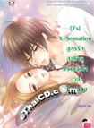 Thai Novel : [7's] X-Sensation