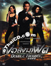 Double Trouble [ DVD ]