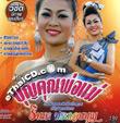 VCD : Lum Korn - Rinda Prakobboon - Boon Khun Por Mae