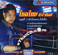 Karaoke VCD : Maitai Huajaislip - Hua Jai Yorm Hai Tua
