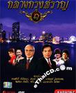 Karaoke DVD : Rose Music : Klang Krung Saran - Vol.1