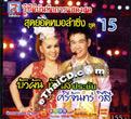 Concert VCD : Buapun Tungsoe VS Srijun Wesri - Sood Yord Morlum Sing Vol.15