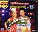 Concert DVD : Buapun Tungsoe VS Srijun Wesri - Sood Yord Morlum Sing Vol.15