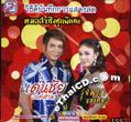 Concert VCD : Denchai Wongsamart VS Rongnapa Saengslip - Morlum Sing Chood Pised