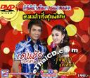 Concert DVD : Denchai Wongsamart VS Rongnapa Saengslip - Morlum Sing Chood Pised