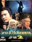 HK TV serie : Reincarnated 2 [ DVD ]