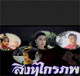 Thai TV Serie : Sing Ha Krai Phob (1981) [ DVD ]