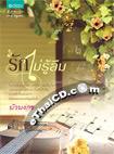 Thai Novel : Ruk Mi Roo Leum