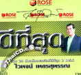 Karaoke VCDs : Waiphoj Phetsuphane - Dee Tee Sood